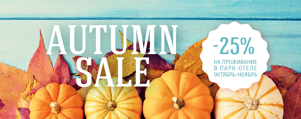 autumn sale levada hotel